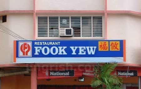 fook-yew.jpg